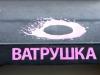 vatrushka